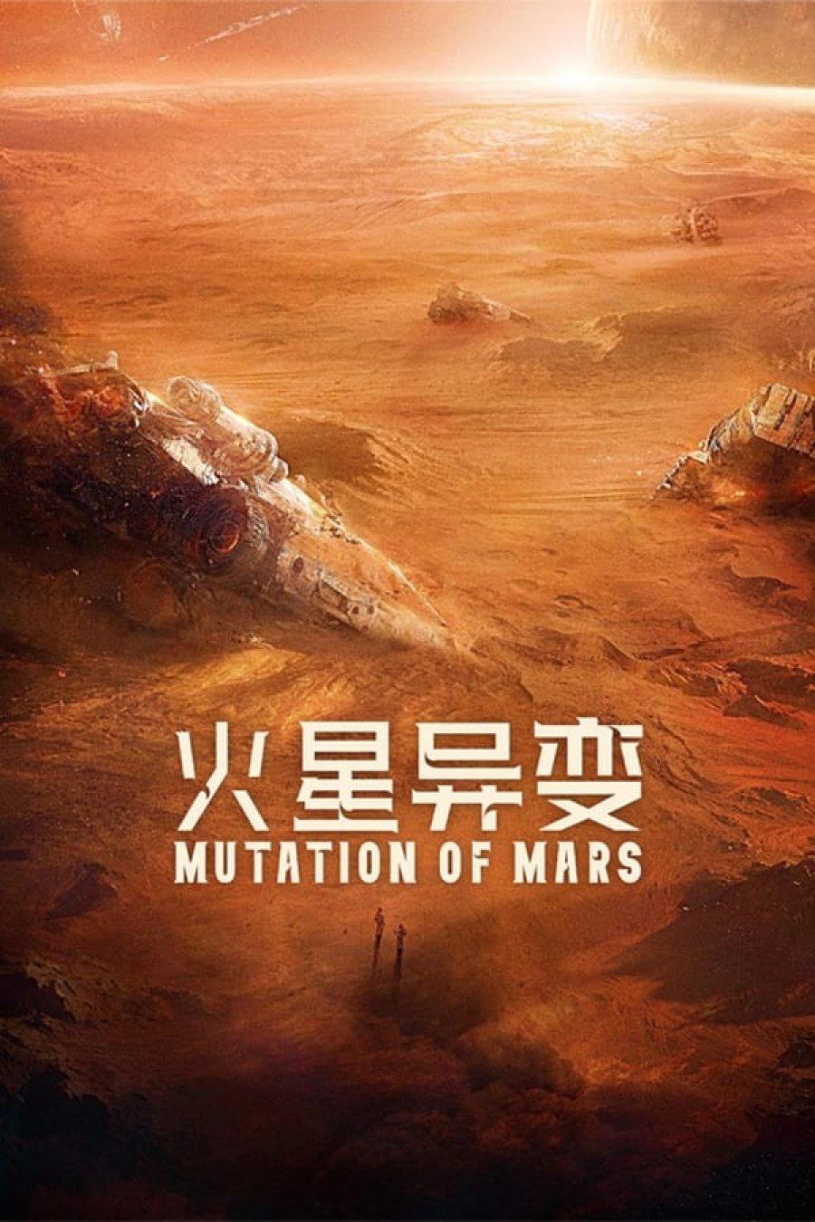 Mutation on Mars | 火星异变