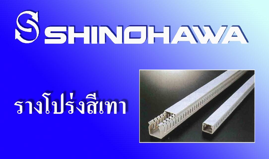 SHINOHAWA : รางโปร่งสีเทา