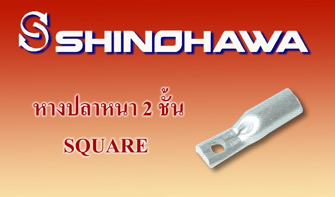 SHINOHAWA: หางปลาหนา 2 ชั้น square