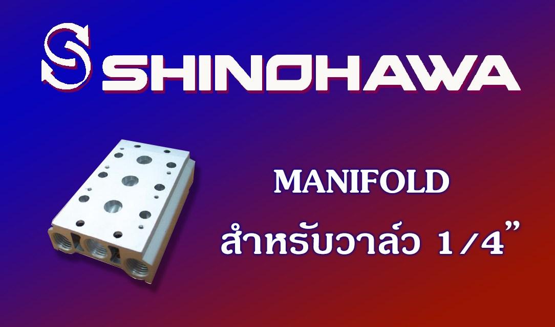 SHINOHAWA: แมนนิโฟลด