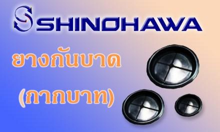 SHINOHAWA: ยางกันบาด