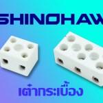 SHINOHAWA: เต๋ากระเบื้อง