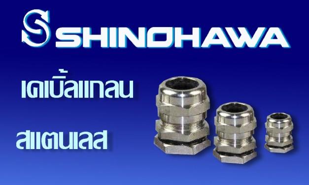 SHINOHAWA: cable-gland
