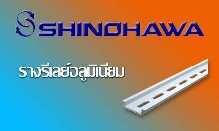 SHINOHAWA: รางรีเลย์อลูมิเนียม