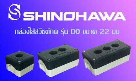 SHINOHAWA: กล่องใส่สวิตช์กด-DO