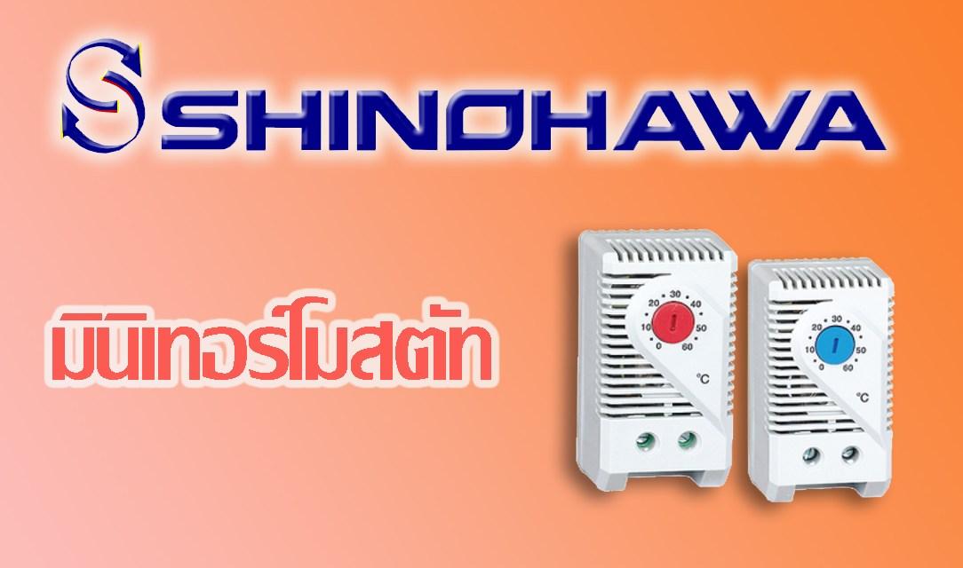 SHINOHAWA: มินิเทอร์โมสตัท