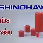 SHINOHAWA: ลูกถ้วยหกเหลี่ยม