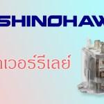 SHINOHAWA: เพาเวอร์รีเลย์