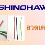 SHINOHAWA: ลวดเคลือบ