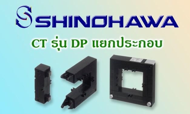 SHINOHAWA: CT-รุ่น-DP-แยกประกอบ