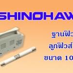 SHINOHAWA: ฐานฟิวส์-ลูกฟิวส์-DC