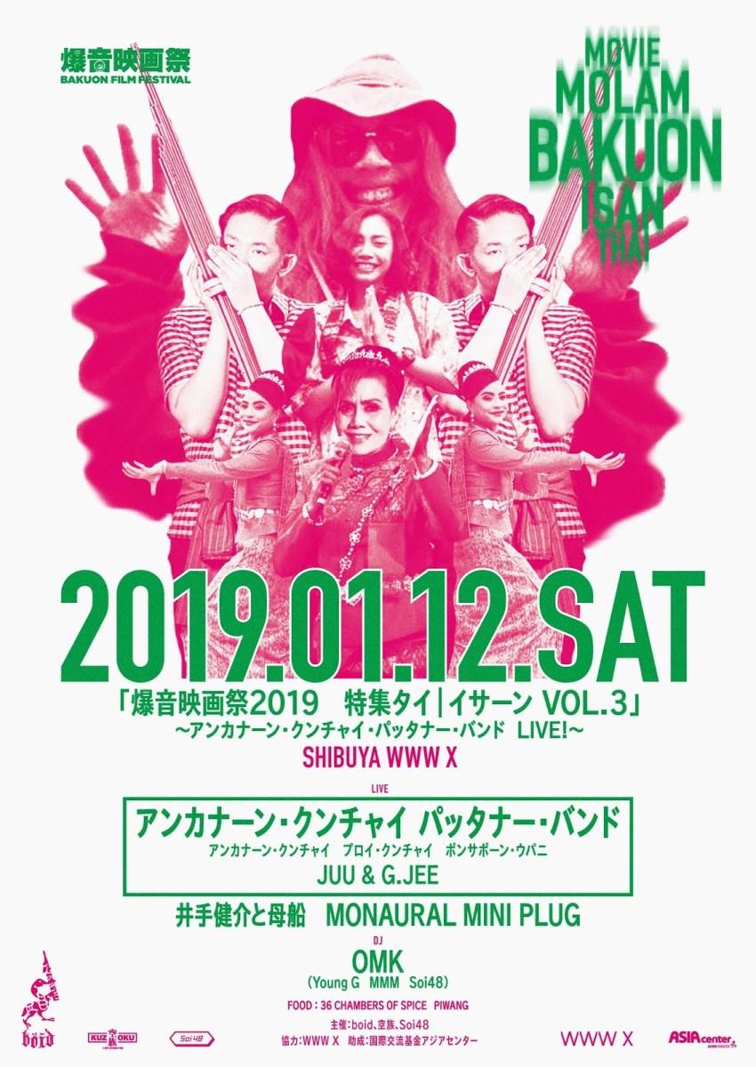 爆音映画祭2019 特集|イサーン VOL.3 ~アンカナーン・クンチャイ・パッタナー・バンド LIVE!~