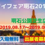 タイフェア明石2018
