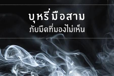 บุหรี่มือสาม