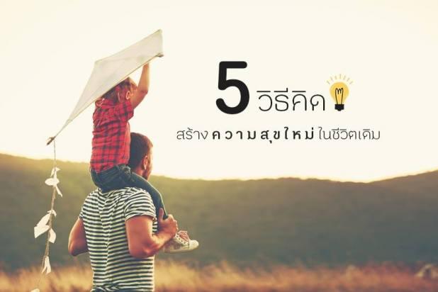 '5 วิธีคิด' สร้างความสุขใหม่ในชีวิตเดิม thaihealth