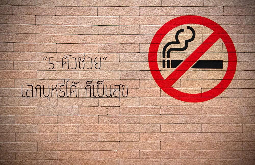 เลิกบุหรี่ได้