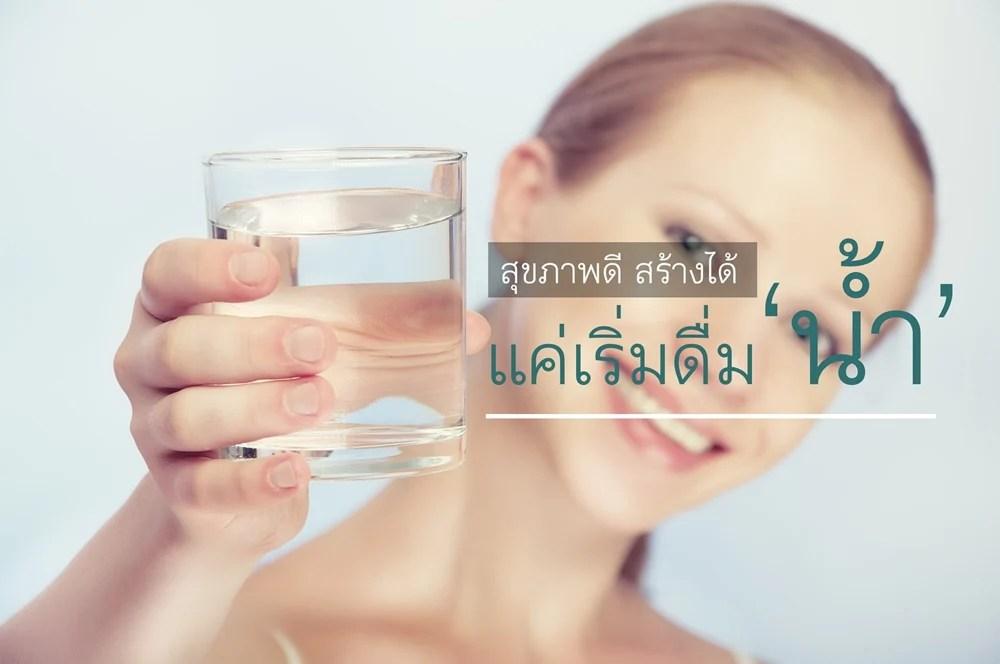 สุขภาพดีสร้างได้ แค่เริ่มดื่ม 'น้ำ' thaihealth