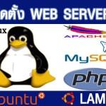 ติดตั้ง web server ให้กับ ubuntu 15.10