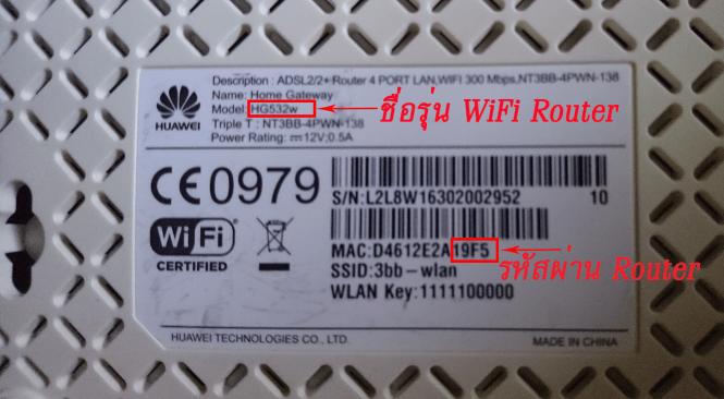 Huawei รุ่น HG532w