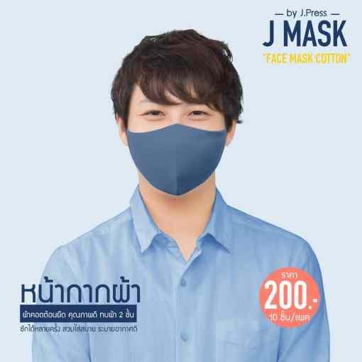 Face mask หน้ากาผ้า