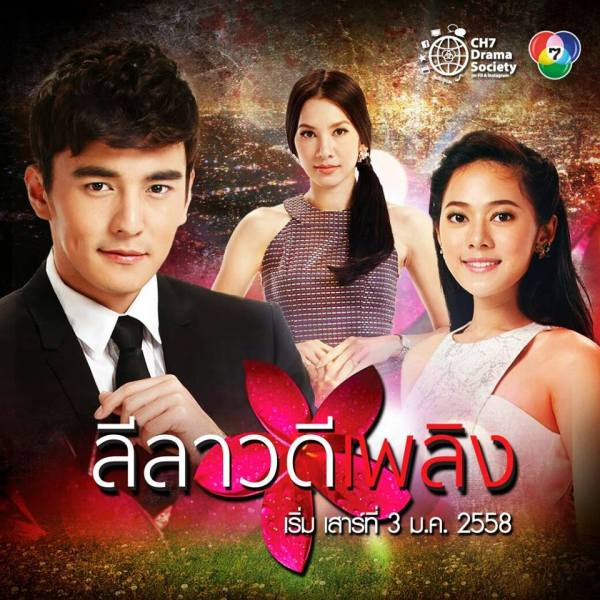 20+ New Thai Lakorn Pictures and Ideas on Meta Networks