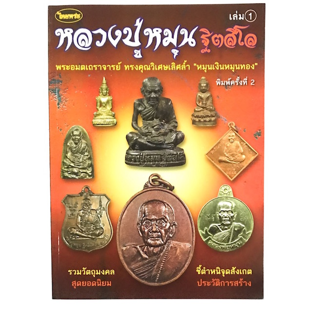 Amulets of Luang Por Moon Book Volume 1