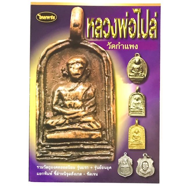 LP Bplai Amulet Book