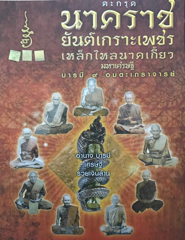 Takrut Gao Yord Lek Lai Paya Nakarach Maha Sethee Baramee 9 Kroo Ba Ajarn