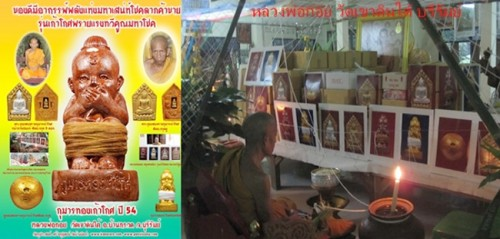 Look Om Sacred Prai Kuman