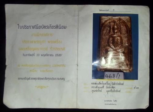 Pra Somdej Pim Yai-Jao Kun Sri