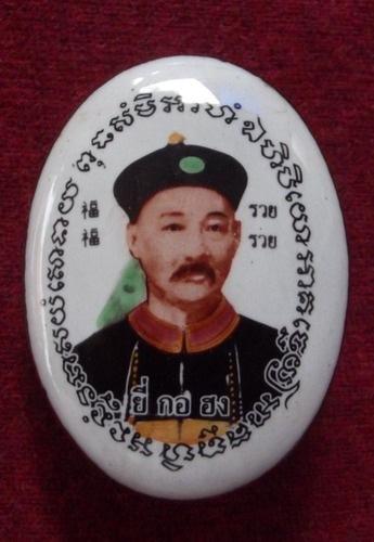 Por Phu Yee Gor Hong Gambling Amulet