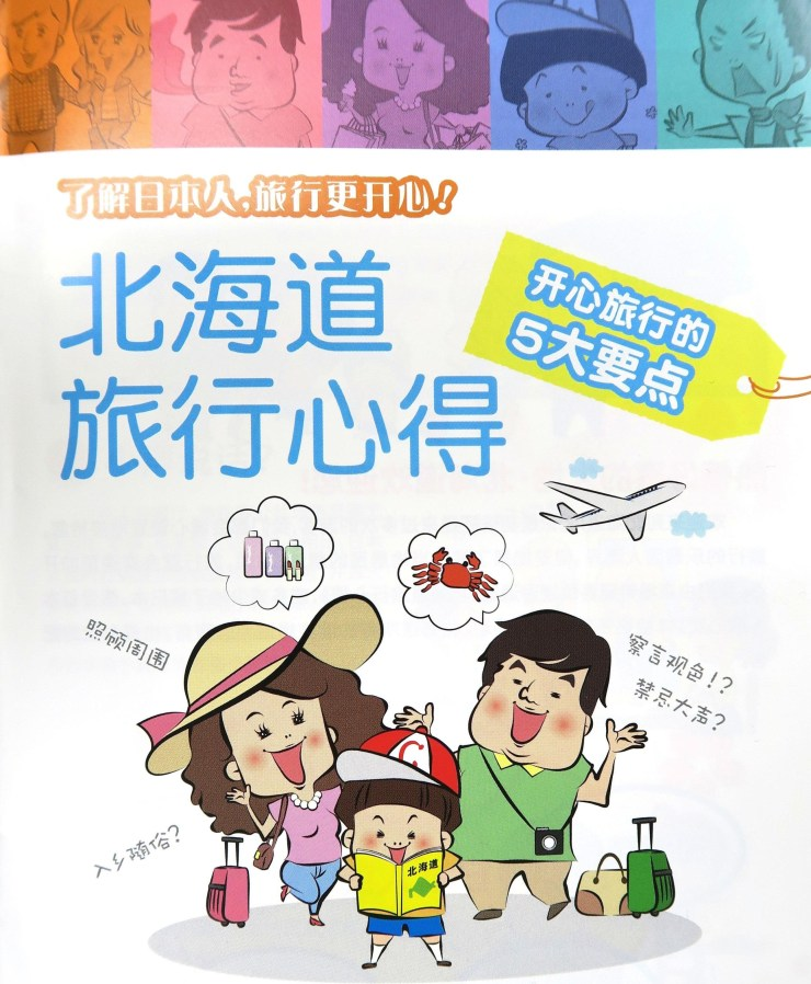 The number of tourists from China has surged in Hokkaido.