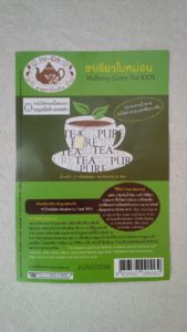 Mulberry Tea by SiamSpain Herbal Health