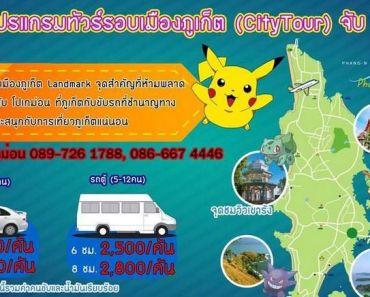 Pokemons Thailand