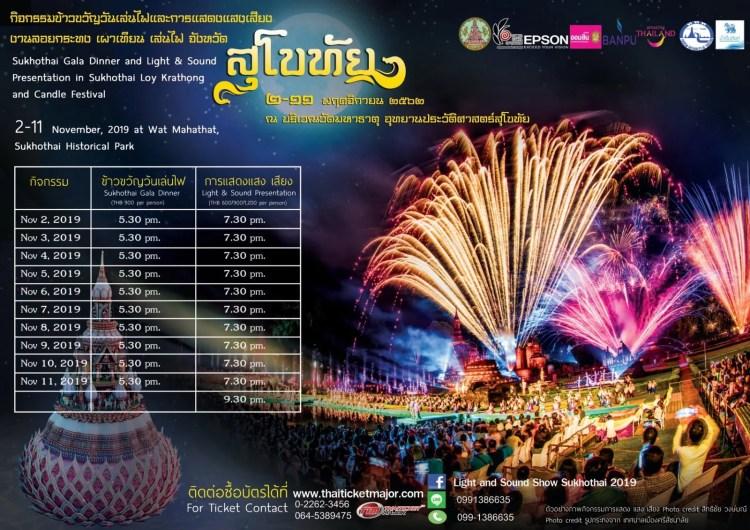 festival light sound sukhothai 2019