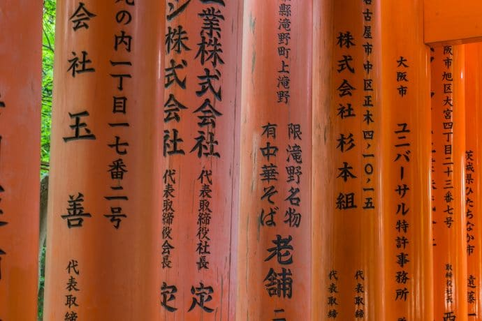 inscriptions torii sanctuaire