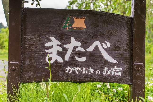 panneau village miyama kayabuki-no-sato - kyoto prefecture japon