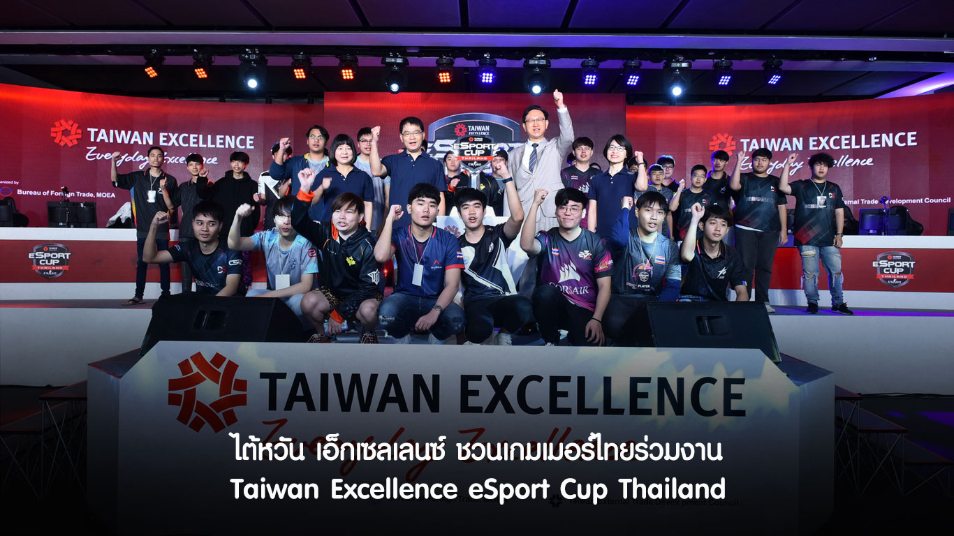 Taiwan Excellence eSport Cup Thailand