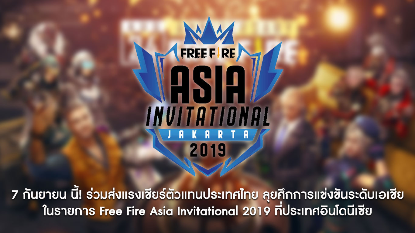 Free Fire Asia Invitational 2019