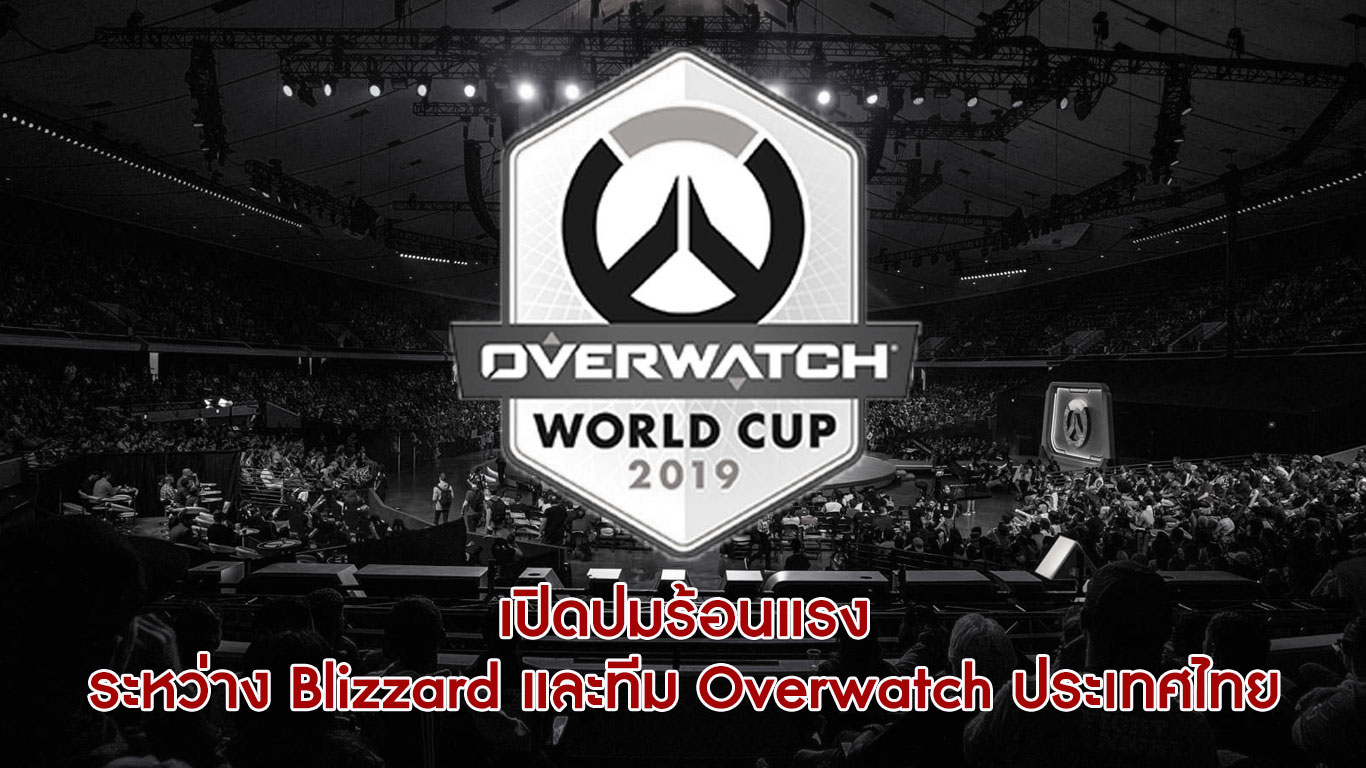 Overwatch World Cup 2019