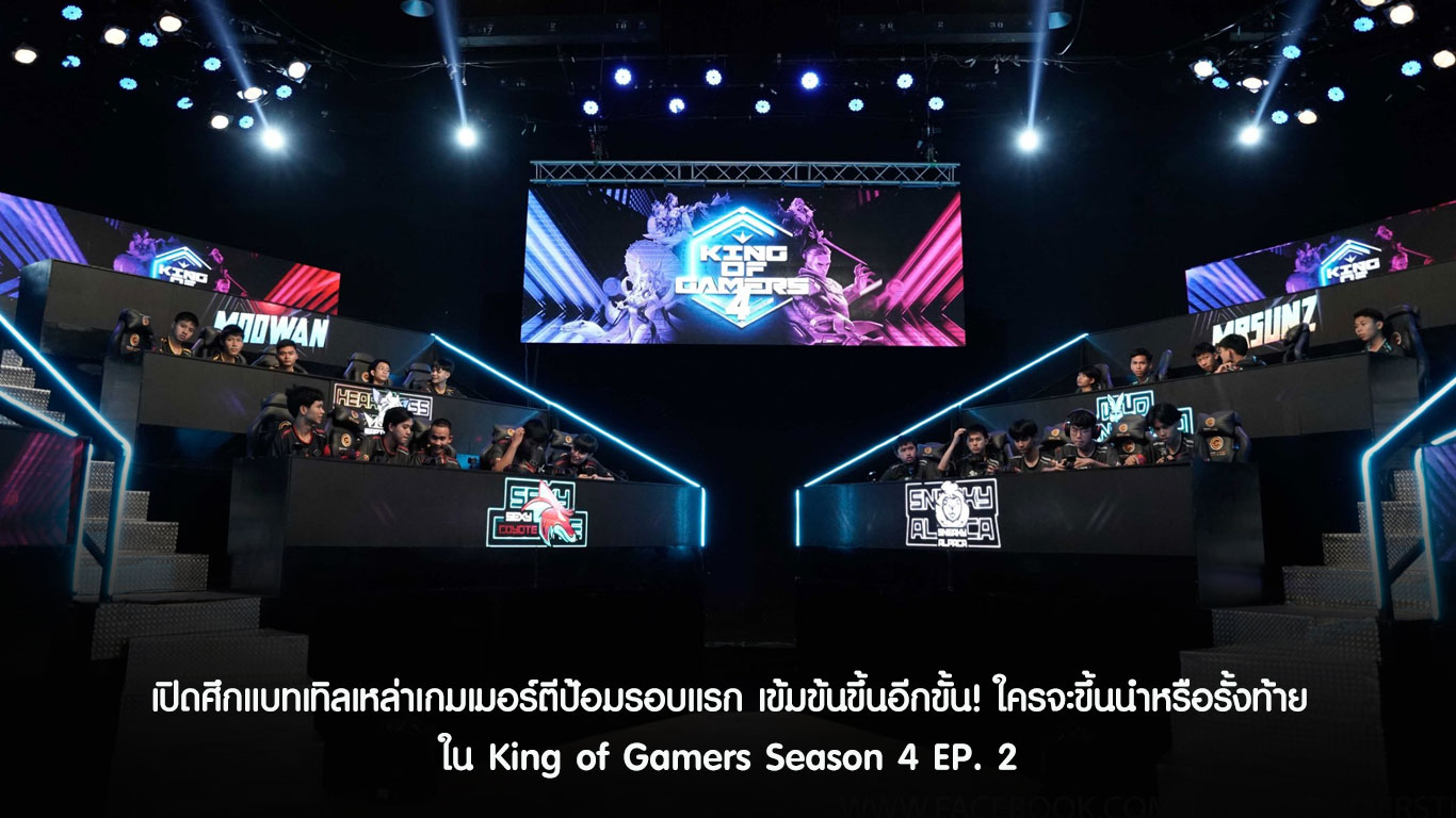 King of Gamers Season 4