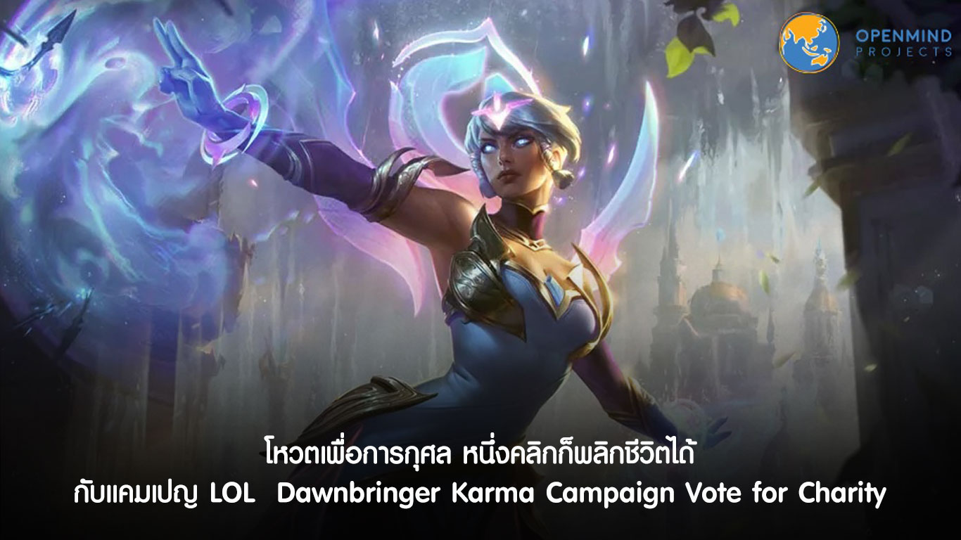 LOL Dawnbringer Karma Campaign Vote for Charity