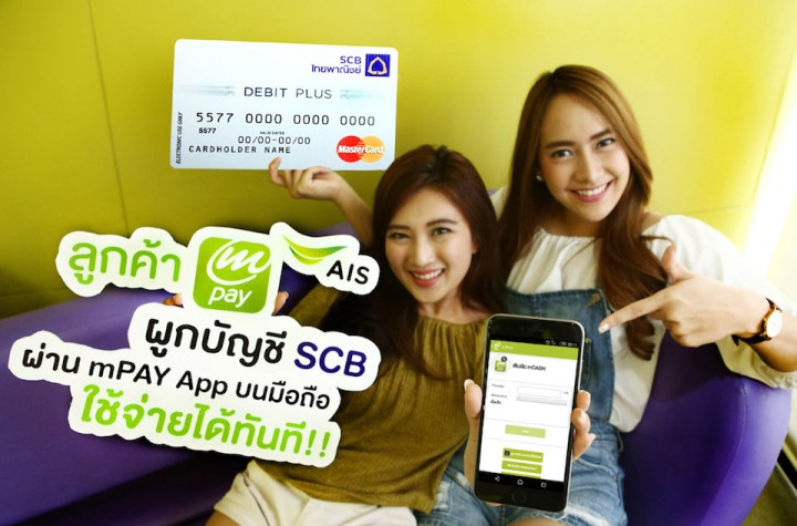 AIS Thailand Promo