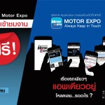 Bangkok Motor Expo 2020