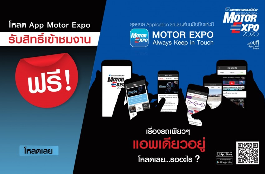 37th International Motor Expo 2020 Begins