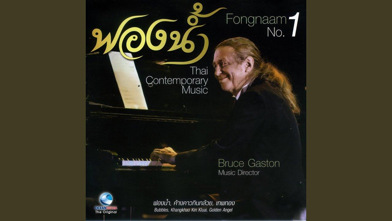 Musician Bruce Gaston dies aged 74