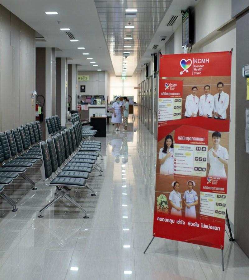 Chula Gender Health Clinic