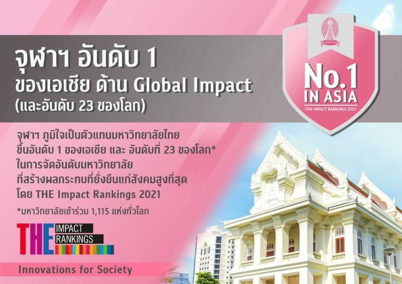 Chulalongkorn University Global Impact