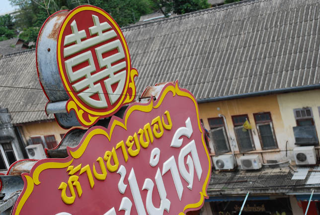 Hat Yai Chinese sign