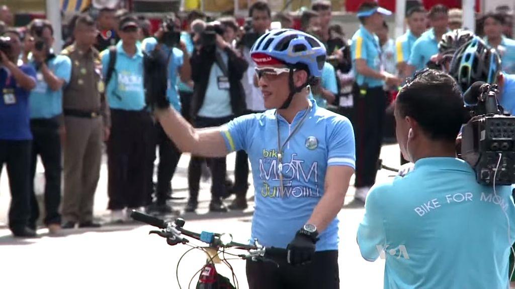 HM King Maha Vajiralongkorn during Bike for Mom